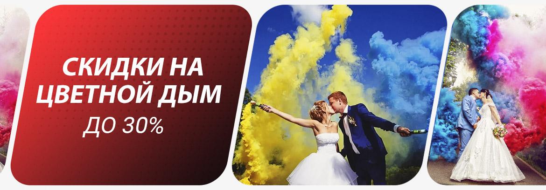 Цветной дым в Казани